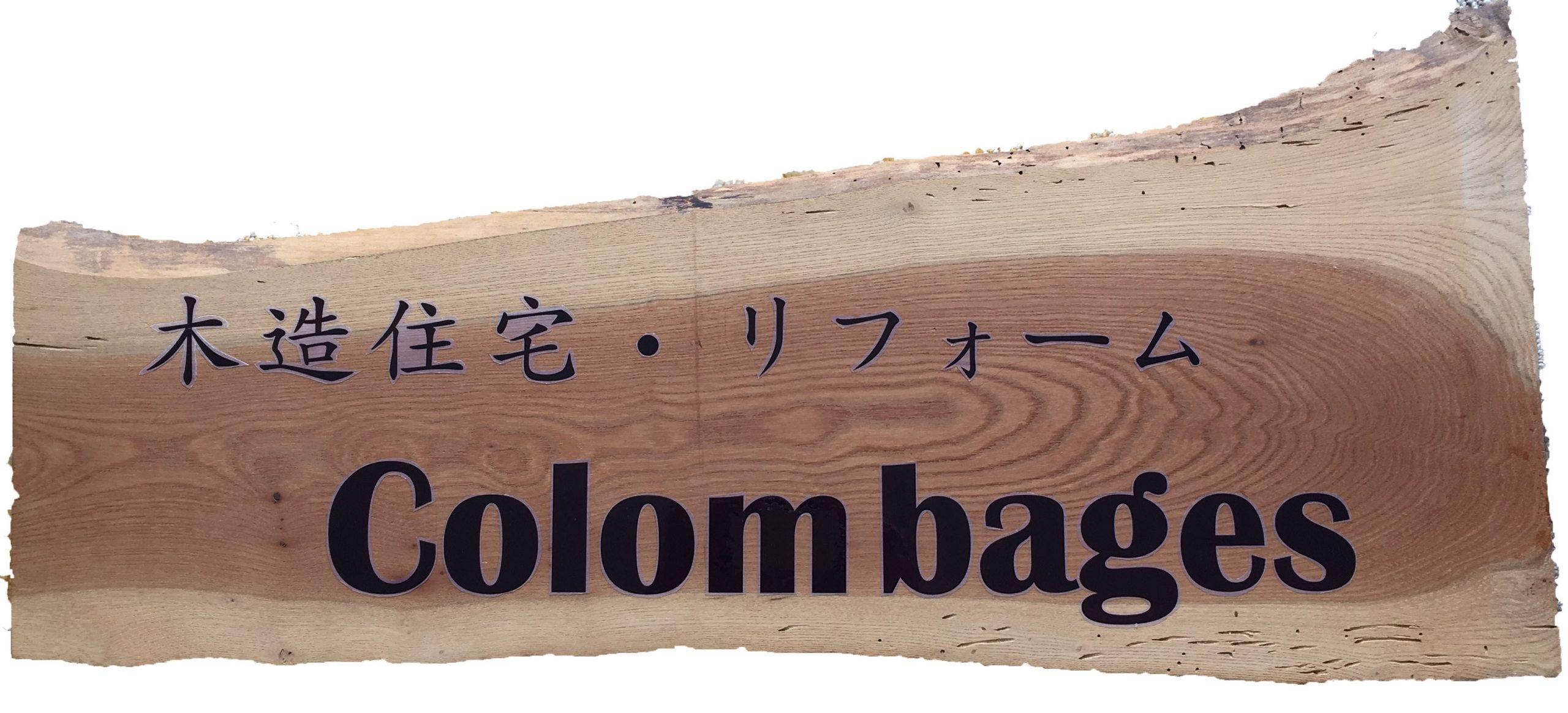 Colombages コロンバージュ